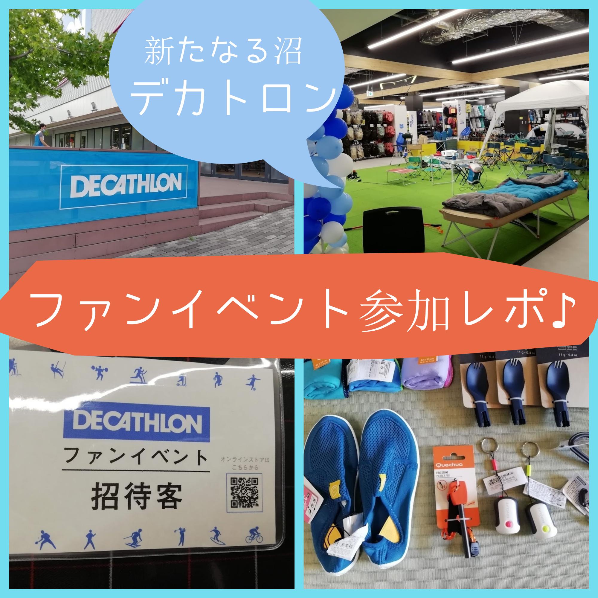 キャンプ沼 デカトロン デカトロン幕張店 ファンイベント 参加レポ