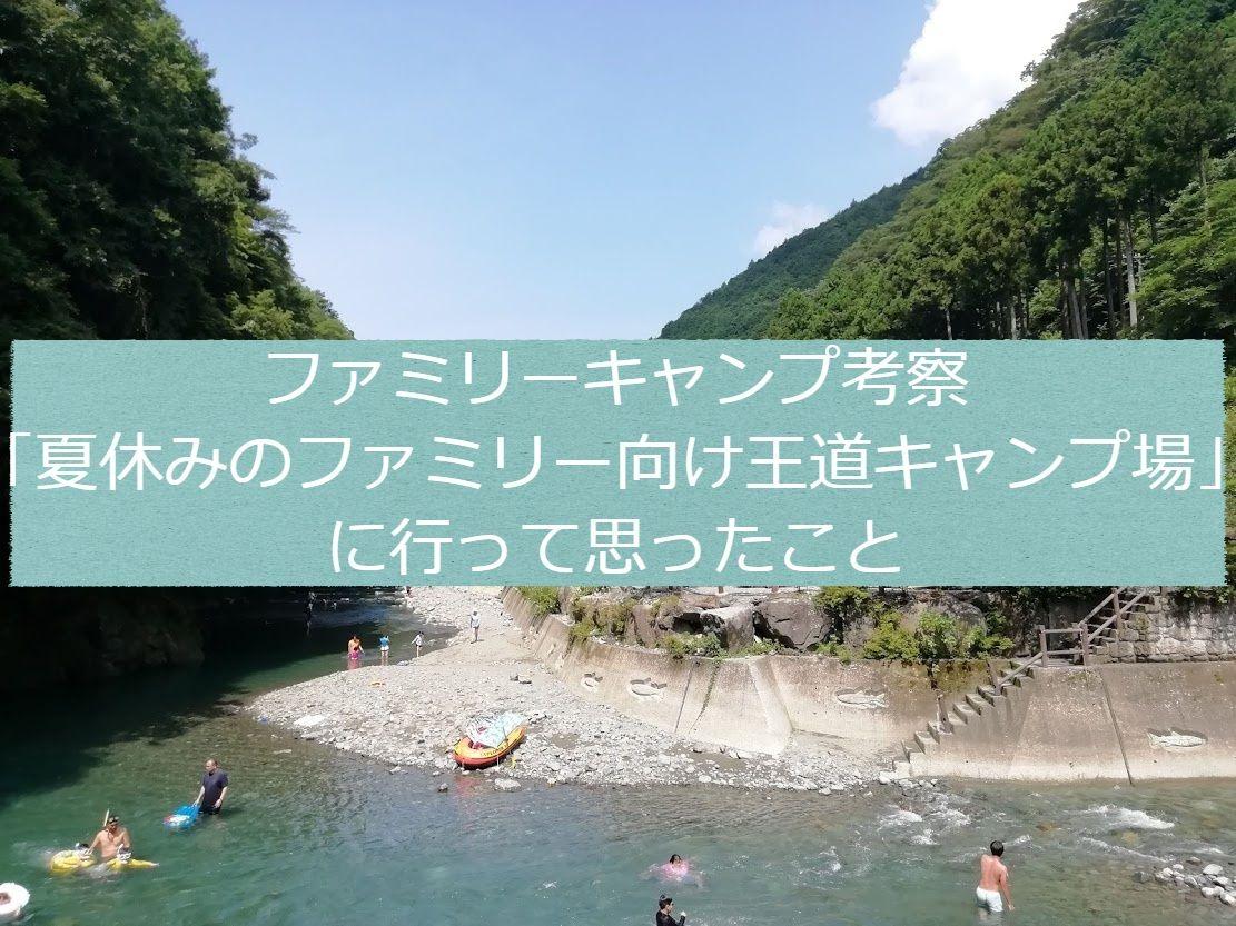 ファミリーキャンプ 考察 夏休み 王道 キャンプ場 川遊び BBQ ファミリーキャンプ