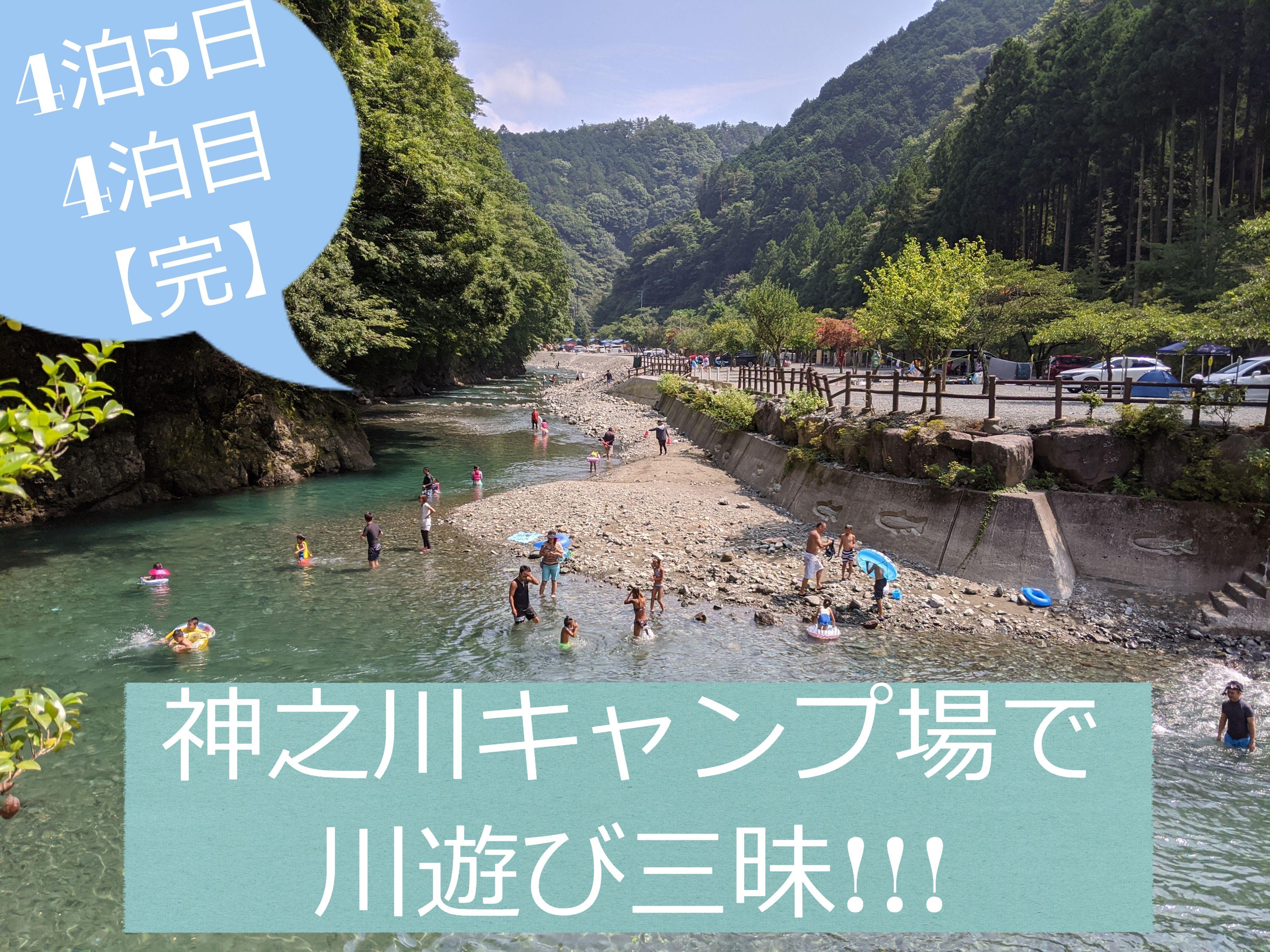 【総走行距離742キロ 移動ファミキャン 4泊目 神之川キャンプ場 川遊び
