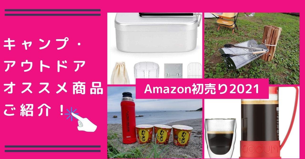 Amazon 初売り キャンプ アウトドア オススメ 買ってよかった 商品 ぽちった