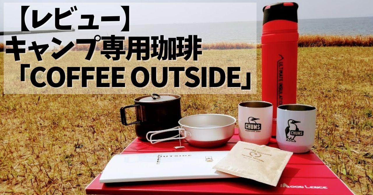 レビュー キャンプ専用珈琲 COFFEE OUTSIDE  幻のコーヒー 「コピ・ルアク」 手軽【PR】