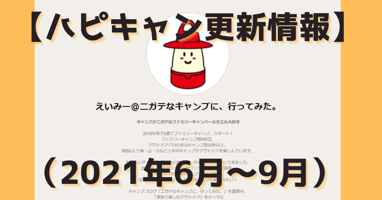 ハピキャン 更新 情報 ライター ブログ